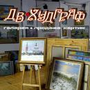 """Галерея """"ДВ Худграф"""", Хабаровск"""