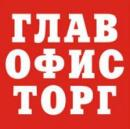 Главофисторг, Воронеж