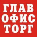 Интернет-магазин «Главофисторг»