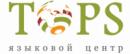 Языковой центр Tops, Санкт-Петербург