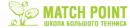 Школа большого тенниса «Match Point», Москва