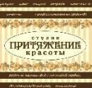 Студия красоты Притяжение, Москва