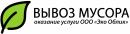 ООО «Эко Облик», Москва