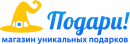 Магазин уникальных подарков «Подари», Подольск