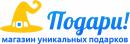 Магазин уникальных подарков «Подари», Россия