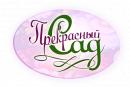 интернет-магазин Прекрасный сад, Железногорск