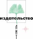 Типография Лит, ЗАО, Владивосток