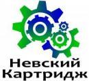 Невский Картридж, Санкт-Петербург