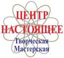 Тренинговый Центр Настоящее, Москва