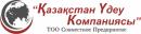 ТОО СП «Казакстан Удеу Компаниясы», Алматы