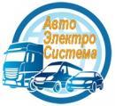АвтоЭлектроСистема, Новосибирск