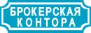 Брокерская контора, Ачинск