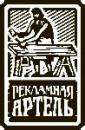Рекламная Артель, Армавир