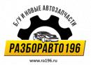 Интернет-магазин «РАЗБОРАВТО196»