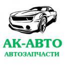АК-авто, Балашиха