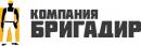 «БРИГАДИР» ТОО, Алматы
