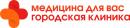 Клиника «Медицина для Вас», Москва
