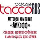 Интернет-магазин «АйКофф – стельки и аксессуары для обуви»