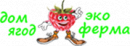 Дом ягод