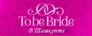 To be Bride в Ташкенте