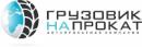 Грузовик на прокат, Москва