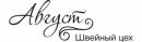 Пошив одежды оптом – швейный цех Август, Москва