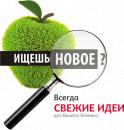 Рекламно-производственная компания., Балаково