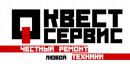 Квест-Сервис, Железногорск