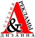"""Студия """"Рекламы&дизайна"""", Тобольск"""