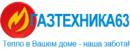 ГАЗТЕХНИКА63, Тольятти