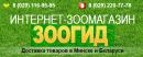 Zoogid - Интернет-магазин зоотоваров для животных в Минске