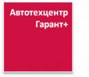 Автотехцентр Гарант+, Москва