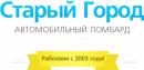 """Автоломбард """"Старый город"""", Курган"""