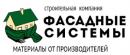 """ООО """"ФАСАДНЫЕ СИСТЕМЫ"""", Березники"""