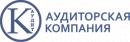 """Аудиторская компания """"К-Аудит"""", Москва"""