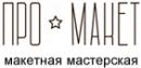 ПроМакет, Уссурийск