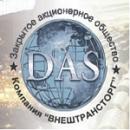 Внештрансторг, ЗАО, производственно-торговая компания, Шахты