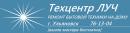Техцентр ЛУЧ, Сызрань