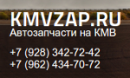 Автозапчасти для иномарок и американских машин, Ставрополь