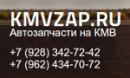 Автозапчасти для иномарок и американских машин, Россия
