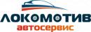 Автосервис Локомотив, Октябрьский