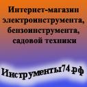 Интернет-магазин «Инструменты74.рф»