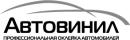 Автовинил, Москва