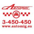 Такси Автомиг, Екатеринбург