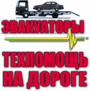 Эвакуатор Тамбов Автосервис на МИЧУРИНСКОЙ, Тамбов