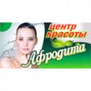 """Центр красоты """"Афродита"""", Могилёв"""
