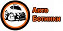 АвтоБотинки, Москва