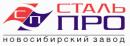 СтальПРО, Ачинск