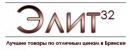 Интернет-магазин: элит32.рф, Брянск