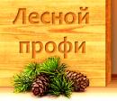 ЛЕСНОЙ ПРОФИ, Ставрополь